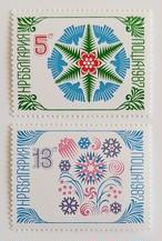 新年'87 / ブルガリア 1986