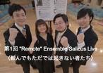 """第1回 """"Remote"""" Ensemble Salicus Live パッケージ"""