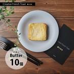 【お得】Butter 10個セット