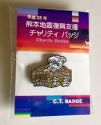 平成28年  熊本地震復興支援チャリティバッジ