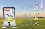 【菊池市産特産品・名産品送料無料キャンペーン】特別栽培米 七城のお米10kg