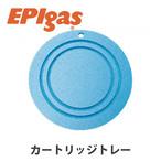 EPIgas(イーピーアイ ガス) カートリッジトレー アウトドア 冬 キャンプ グッズ サバイバル ストーブ バーナー 断熱 雪山 A-6606