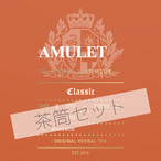 AMULET/茶筒入りギフトセット