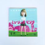 ミュージック・ピンク / 川本真琴 7inchアナログレコード