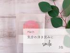 3月のハーブティーミニ『smile』
