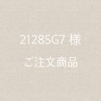 [ 2128SG7 様 ] ご注文の商品となります。