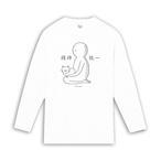 【受注生産:10月27日まで】期間限定!いとうちゃん 精神統一 長袖Tシャツ(白)
