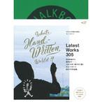 【残りわずか/BOOK】チョークボーイ ー すばらしき手描きの世界2