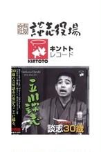 家元の軌跡 談志30歳(2枚組CD)キントトレコード