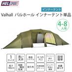 HELSPORT(ヘルスポート)【インナーテント単品】Valhall ( バルホール ) アウトドア キャンプ 用品 グッズ テント