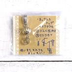 【和香月歌】ネックレストップ・マスクチャーム2wayアクセサリー(ゴールド)/マスクチャーム