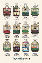 ポスカ 広島電鉄1