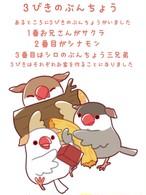 童話シリーズポストカード*3匹の文鳥