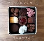 オリジナルショコラ缶part2