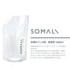 SOMALI 衣類のリンス剤 詰替用 1000ml