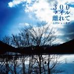 SAT-026 single「300マイル離れて / Love in pain」