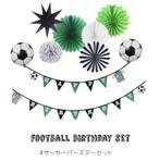 サッカーバースデーセット誕生日 お祝い バースデー 記念日 プレゼント イベント