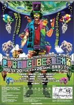 【DVD】『世界は僕のCUBEで造られる』2012年版 公演DVD