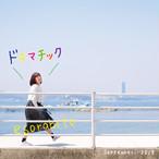 【期間限定CD】ドラマチック