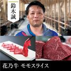 送料無料 山形県産 鈴木誠 奇跡の牛 花乃牛 モモスライス(400g)