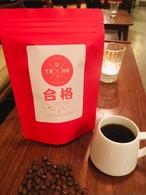 受験生の為のコーヒー!『合格コーヒー』 カツーラ(勝つ〜ら)種100% (250G)