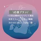 ⚡️応援プラン+プラススペシャルセットプラン!11/25公開「夜」MVクレジット表記!11/20まで購入可能!single 夜(手焼きCD)