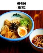 【3食入り】柚子露 つけ麺
