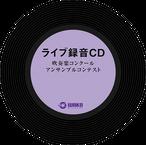 CD「吹奏楽コンクール・アンサンブルコンテスト」