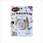 ステッカー(猫的咧装飾貼紙) NO.C