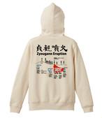 No.2019-dragon-paka-0004 : 富士山史上最大の噴火 貞観大噴火マップ パーカー10oz フルジッパー
