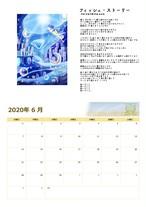 2020年6月カレンダー(フィッシュ•ストーリー)