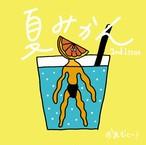 おれむと〜! / 夏みかん 2nd issue(CD)