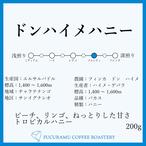 エルサルバドル ドンハイメハニー/濃厚な甘さ【フルシティ】200g