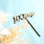 木製 / ケーキトッパー 100days [G]100日祝い