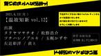 【温故知新vol.12】