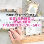 おうちで手作りキット モザイクタイルのポストカードフレーム クレイ風