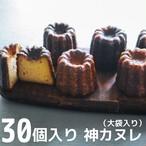 2021年 神カヌレ 30個入りフランス菓子 神奈川県名産品 個包装は有料化のため大袋入り