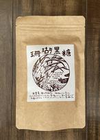 農水苑「虹」の珊瑚黒糖(新パッケージ)