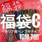 【福袋C】イタリア産高級オリジナルヘンプ 中タイプ10m7個セット【ネコポス発送可能】