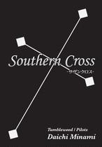 クイズ問題集「Southern Cross」 制作:南 大地(タンブルウィード/Pilots)