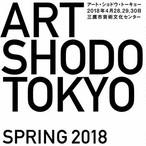 ART SHODO TOKYO1日券(前売り券)