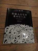 貴婦人たちの華のレース デュセスとロザリンのために/飯野美智子