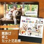 2021年 ツキネコ保護猫支援カレンダー【壁掛け・卓上セット】先着70名様ポスターカレンダープレゼント