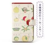 【手帳型】和柄レトロスマホケース全機種対応「果物」
