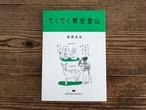 MURREN BOOKS 1 てくてく青空登山