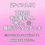 個別ランダムチェキ 〈7/2 ライブ当日チェキ〉