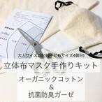 【通常発送】手作りキット | オーガニックコットン×抗菌防臭ガーゼ(白) | 立体布マスク