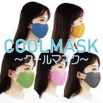 抗菌 立体クールマスク ~クールタオルで作りました~