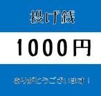応援投げ銭(1,000円)