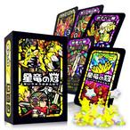カードゲーム「星竜の冠」(送料込)